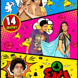 Ghanta Poster 2