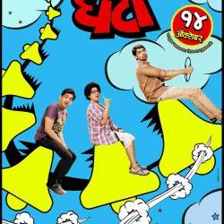 Ghanta Poster 4