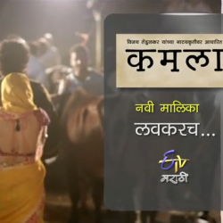 Kamla-New-Serial-on-Dashami-Marathi