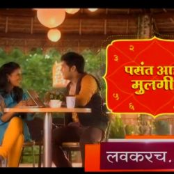 Pasant-Ahe-Mulgi-Upcoming-Zee-Marathi-Serial